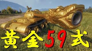 【WoT:Type 59 G】ゆっくり実況でおくる戦車戦Part673 byアラモンド