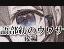【後編】語部紡のウワサ2019年版【語部紡】