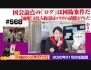 【速報】文化人放送局コラボの話題は中国新兵器ウイルス。国会論点の「ログ」は国防案件|みやわきチャンネル(仮)#709Restart568