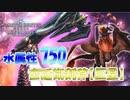 【MHWIB】水属性750!!!宮廷衛剣斧【巨星】で歴戦テオを楽々ボコボコにしたかった【モンスターハンターワールドアイスボーン】