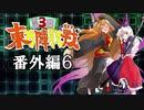 第3回 ☯東方陣取戦☯ 第28.5話「番外編6」 #東方