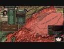 【Crusader Kings2】ボン教プレイ Part61