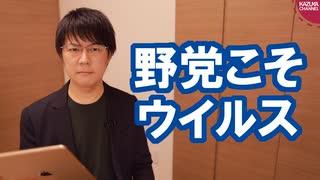 新型コロナウイルスの対応より桜を見る会を優先させる野党こそ、日本を停滞させるウイルス