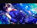 【巡音ルカ11周年】 サイレントガールの迷走 【CielP,LinoLe,ナツキ】