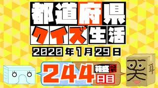 【箱盛】都道府県クイズ生活(244日目)2020年1月29日