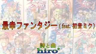 【初音ミク】 「最幸ファンタジー」 【第2回 IIVクリエイターアワード「東京ウィザーズ」】