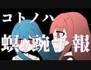 【Lo-fi Hiphop】コトノハ螟ゥ豌予報【VOICEROIDオリジナル曲】