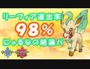 【ポケモン剣盾】リーフィアと共にランクバトル制覇を目指して!【#2】