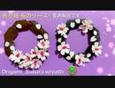 【折り紙】桜のリース☆