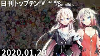 日刊トップテン!VOCALOID&something【日刊ぼかさん2020.01.29】