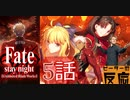 【海外の反応 アニメ】FateStay Night UBW 5話 アニメリアクション
