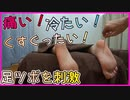 くすぐり足つぼマッサージ!痛い・冷たい・くすぐったい足ツボをキナ君にやっていく!!tickle reflexology