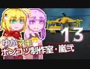 【Stormworks】ゆかマキぽんこつ制作室・嵐弐13