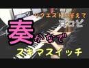 【ピアノ】奏/スキマスイッチ リクエストに答えて耳コピして演奏してみました!