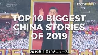 2019年の中国10大ニュース & Google・YouTube は中国共産党の犬