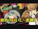 りおんの和風喫茶Vol.3「助六を食べよう」