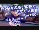 【ポケモン剣盾】「ゆびをふる」のみでポケモン【Part30】【VOICEROID実況】(みずと)