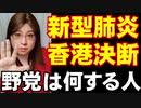 【新型コロナウィルス・肺炎】さらに拡大 帰還日本人も入院 香港も中央政府にNoを突きつけた