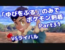 【ポケモン剣盾】「ゆびをふる」のみでポケモン【Part31】【VOICEROID実況】(みずと)