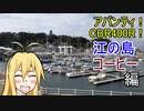 【VOICEROID車載】アバンティ!CBR400R!part 11 江の島コーヒー編