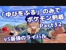 【ポケモン剣盾】「ゆびをふる」のみでポケモン【Part32】【VOICEROID実況】(みずと)