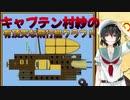キャプテン村紗の有頂天な飛行艇クラフト part1