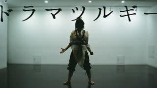 【コスプレ】ドラマツルギー 踊ってみた【マギ】