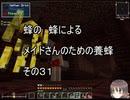 【Minecraft 】蜂の、蜂による、メイドさんのための養蜂31【1.12.2】