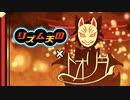 【リズム天国】トオリヨ