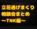 立花逃げまくり相談会がヒドい~TNK編~