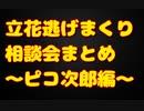 立花逃げまくり相談会がヒドい~ピコ次郎編~