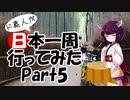 ド素人が日本一周行ってみた Part5【京都】