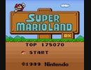 【GBC】Super Mario Land DX 2019/11/24