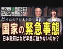 【どうなる?日本企業 #19】新型ウイルスで露呈した法の不備、憲法改正と国家緊急権[桜R2/1/30]
