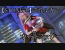 【STONE式】巡音ルカでオートファジー【巡音ルカ聖誕祭2020】