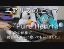pure heart (FFⅦエアリスのテーマ) を自分の伴奏で、初音ミクさんに歌ってもらいました。
