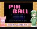 月末ピンボール 2nd -1-【VOICEROID実況】