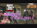 【Grand Theft Auto ONLINE】華麗になりたい僕たちのギャング生活#09【きゃらバン】