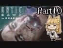 【実況】串刺し!吊るし上げ!『Until Dawn - 惨劇の山荘』Part10