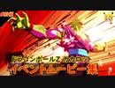 part前編 イベントムービー集「ドラゴンボールZ KAKAROT」ドラゴンボールZ カカロット