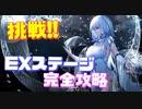 今回のボスはレベル125!?『戦え!ロイヤルメイド隊2nd』EXTRAステージの完全攻略に挑戦!【アズールレーン】