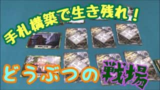 フクハナのボードゲーム紹介 No.423『どうぶつの戦場』