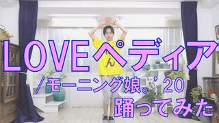 【新曲】LOVEペディア/モーニング娘。'20踊ってみた【ぽんでゅ】