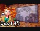 目指すはガラル地方No.1!!『ポケモンソード』を実況プレイPart35