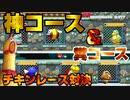 【マリオメーカー2】世界の糞&神コースに挑戦!マリオの新しい遊び方チキンレース対決!#1