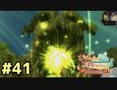 【メルルのアトリエ】最高の国を作る錬金術師を目指して【実況】Part41