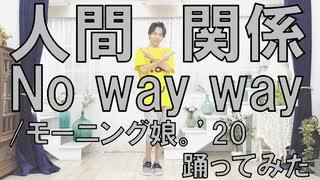 【新曲】人間関係No way way/モーニング娘。'20踊ってみた【ぽんでゅ】