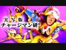 実写版 チャージマン研!最 終 決 戦 !