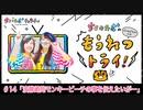 【無料動画】#14(前半) ちく☆たむの「もうれつトライ!」