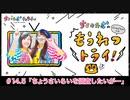 #14.5 ちく☆たむの「もうれつトライ!」